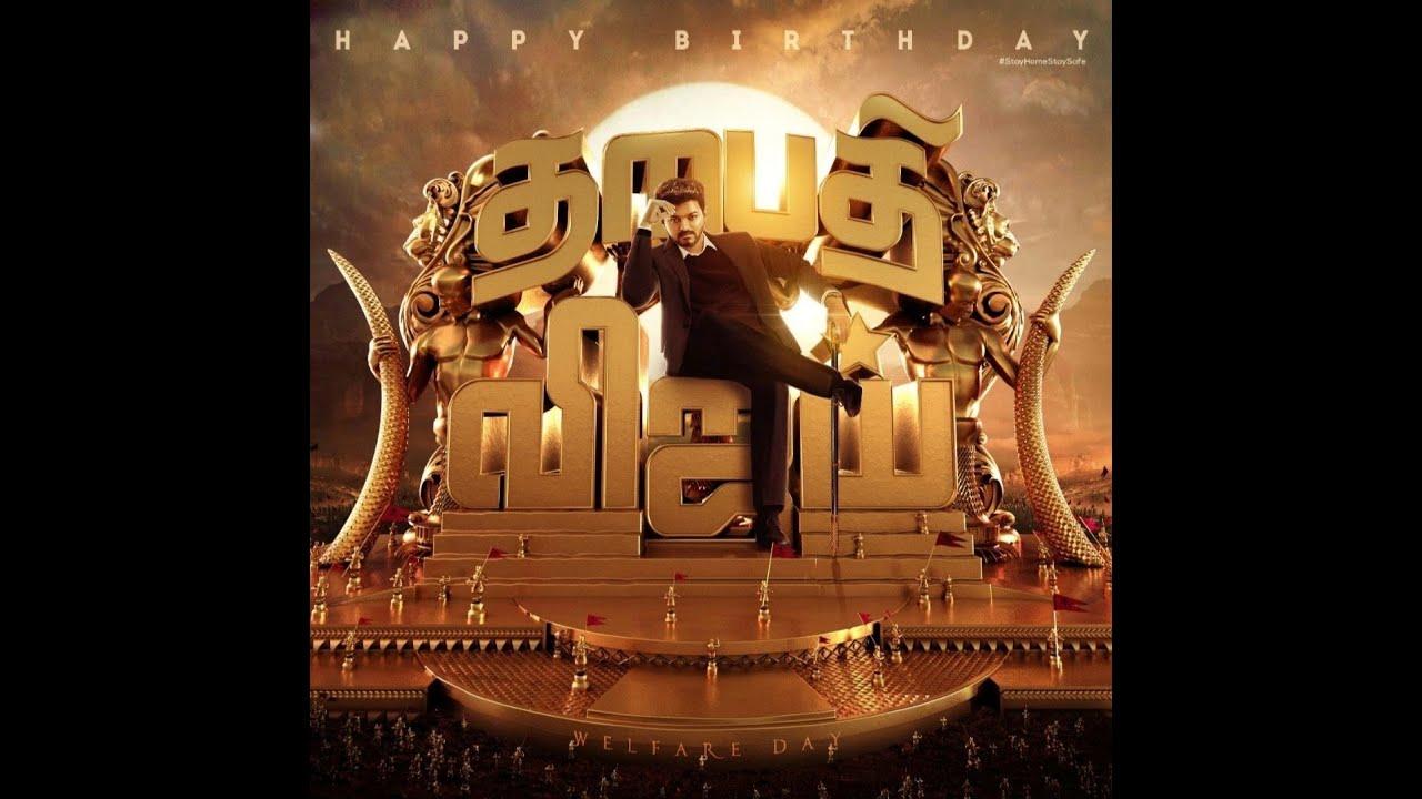 Thalapathy VIJAY birthday mashup ll mass scenes & dialogue mashup #FAN MADE VIDEO ll Treat yourself