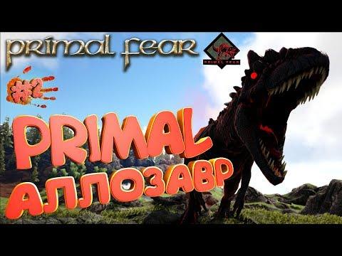 "Первый PRIMAL Аллозавр ""Primal Fear"" - ARK Survival Evolved #2"