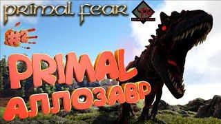 ARK Primal Fear карта Valguero #18 Celestial грифон