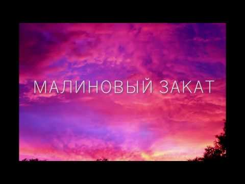 LVNX - Малиновый закат (slowly)