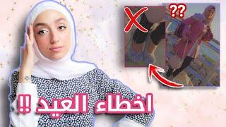 اخطاء البنات في العيد 😱😭 | سلسة تنسيق ملابس المتابعين