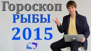 гороскоп  рыбы 2015  гороскопы. астрологический прогноз для знака  рыбы  на 2015