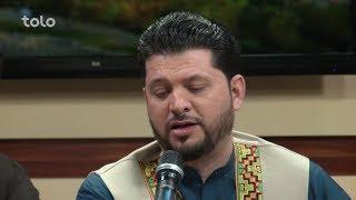 بامدادخوش - آهنگ زیبای پشتو را توسط میرویس نبی در این بخش تماشا کنید