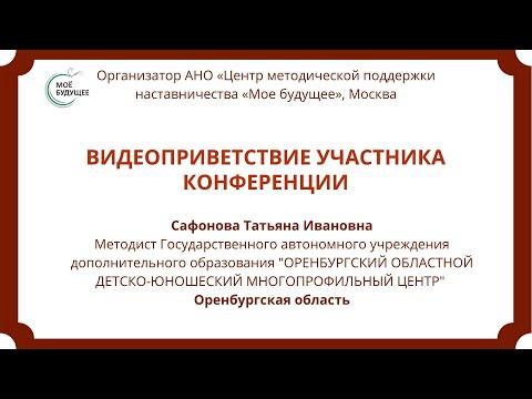 Развитие наставничества. Приветствие участникам конференции от Сафоновой Т. И.