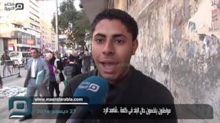 مصر العربية | مواطنون يلخصون حال البلد فى كلمة ..شاهد الرد