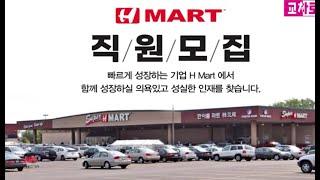 [구인구직] H-Mart 직원모집
