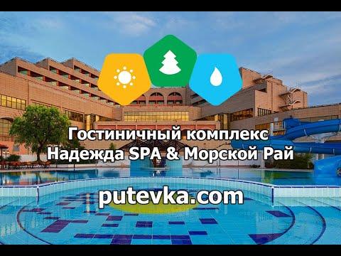 Гостиничный комплекс Надежда SPA & Морской Рай (Краснодарский край, п. Кабардинка)
