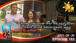 Room Number 33 | Episode 183 | 2021- 09- 29 Thumbnail
