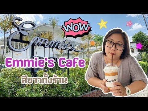 Emmie's @พระราม9ซอย49 คาเฟ่+ร้านอาหารสไตล์สีขาว สวยมว๊าก!!