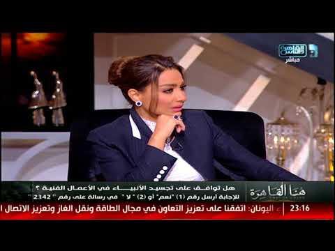 هنا القاهرة   جدل حول تجسيد شخصيات  الانبياء فى الاعمال الفنية