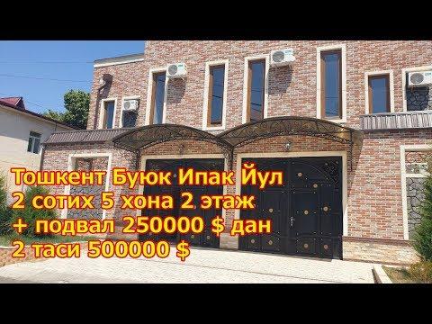 500000$ участка Тошкент Мирзо Улугбек 5 хона 2 соток дан  2 та ховли хар бири 250000$ дан