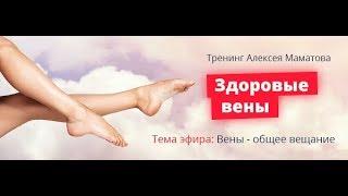 «Здоровые вены» » Первое вещание «ВЕНЫ: общее вещание 21 мая 2018 Алексей Маматов