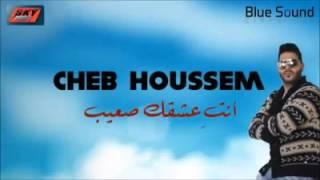 Cheb houssem Nti 3ach9ek s3ib le grand succès 2016