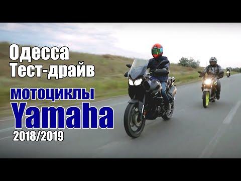 Тест-драйв Yamaha MT-03/O7, Tracer 900, Super Tenere 1200