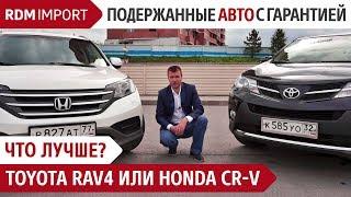 Что лучше?  Toyota RAV4 или Honda CR-V (Обзор, тест драйв, сравнение автомобилей от...)