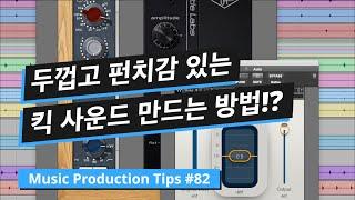 믹싱 팁 / 두껍고 펀치감 있는 킥 사운드 만드는 방법 / Kick Sound Design