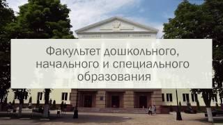 Факультет дошкольного, начального и специального образования НИУ «БелГУ»