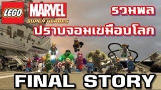 TGC : LEGO Marvel Super Heroes#End | รวมพล ปราบจอมเขมือบโลก Final Story |