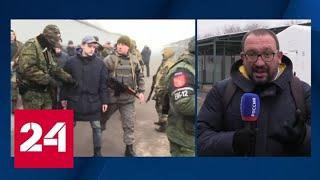 Обмен пленными: ДНР и ЛНР передали Киеву первые 25 человек - Россия 24