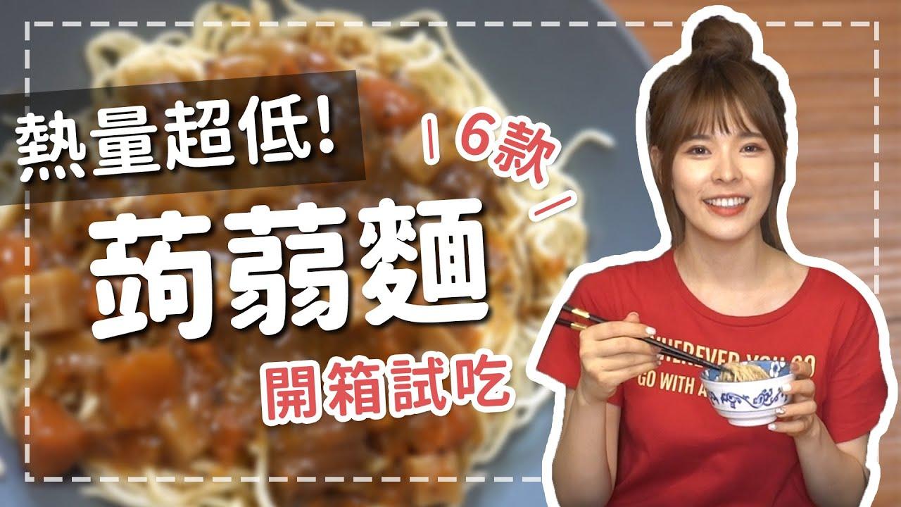 熱量低於一碗白飯!6款微卡蒟蒻麵開箱,減醣也可以大口吃麵!乾麵湯麵全都有|心甜Christy