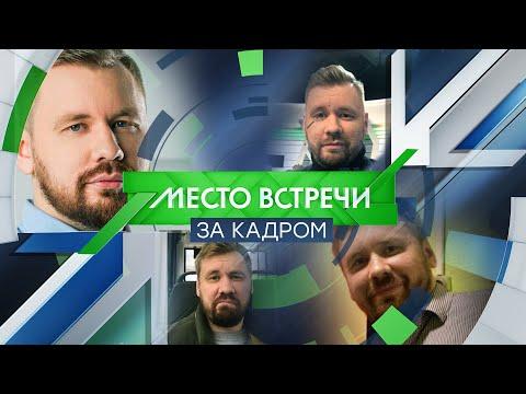 """""""Место Встречи ЗА КАДРОМ"""". Виталий Серуканов."""