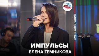 🅰️ Елена Темникова - Импульсы (LIVE @ Авторадио)