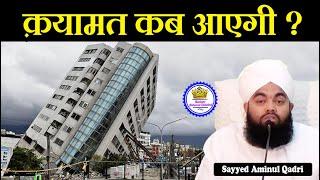 Qayamat Kab Aayegi #Sayyed Aminul Qadri