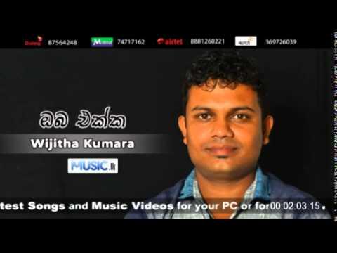 Oba Ekka - Wijitha Kumara Audio