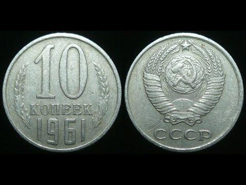 10 КОПЕЕК 1961 ГОДА ЦЕНА МОНЕТЫ 1млн рублей узнай какая