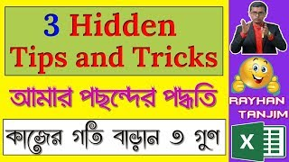 Top 3 Advanced and Magical Hidden Tips & Tricks in Excel || Bangla Excel Tutorial