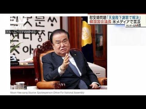 998 【天皇謝罪要求】韓国&朝日、言ってない! ⇒ブルームバーグ、音声UP ⇒ 嘘がバレるw