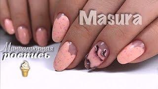 Вкусный маникюр | Комби | MASURA