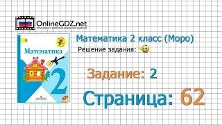 Страница 62 Задание 2 – Математика 2 класс (Моро) Часть 1
