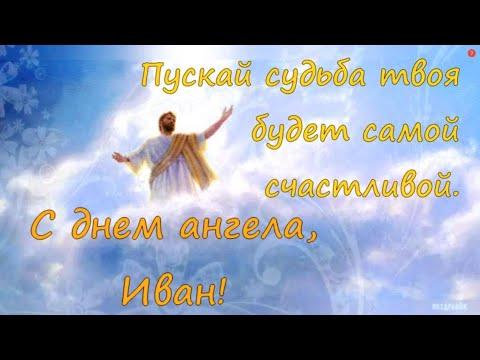 ИВАН, С Днем Ангела! Поздравление для Вани с днем Ангела!