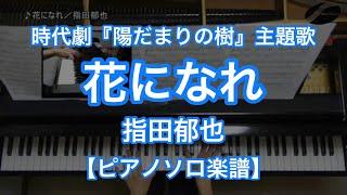 NHK-BSプレミアム時代劇 『陽だまりの樹』 主題歌、指田郁也「花になれ」のピアノソロアレンジです。楽譜・音源の詳細はコチラ( https://fastmusic.jp...