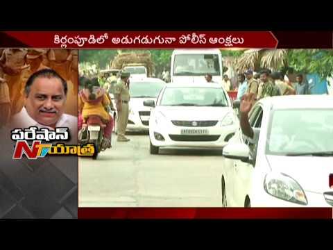 High Tension in Kirlampudi || Mudragada to Start Padayatra Today || NTV