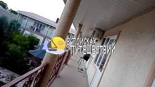 Крым. Евпатория. Гостевой дом «Море Фея». Видеообзор путешествия.