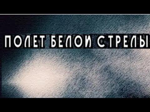 Белая стрела  Возмездие 12 серия   29 11 2015 г