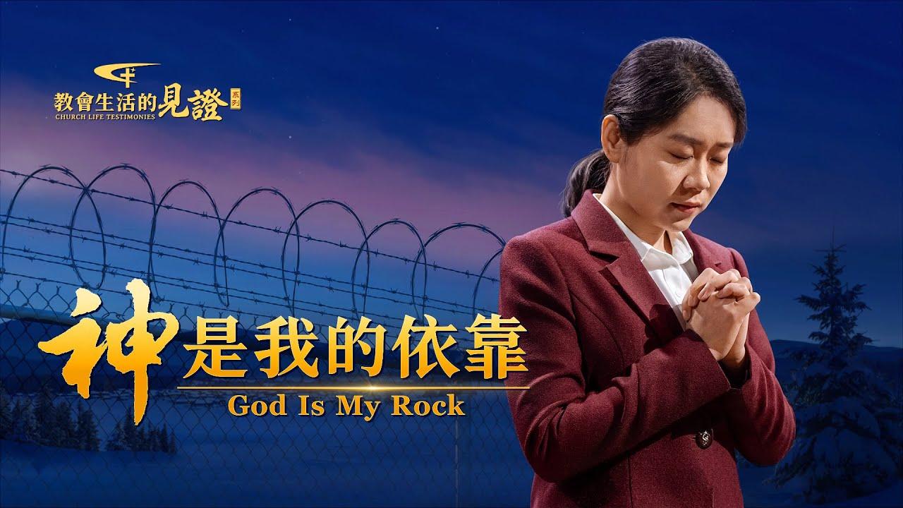 基督徒的经历见证《神是我的依靠》【舞台版】