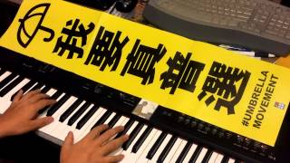 宋冬野 Song Dongye -  董小姐 Dong Xiao Jie [鋼琴 Piano - Klafmann]