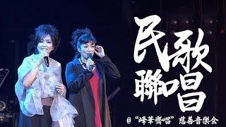 """齐豫 & 赵咏华 - 民歌联唱(""""峰华齐唱""""慈善音乐会)"""