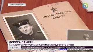 В Армении оцифруют и сохранят семейные свидетельства о войне  - МИР 24