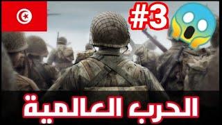 Call of duty mobile ww3 : الحرب العالمية الثالث