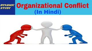 Organizational Conflict in Hindi