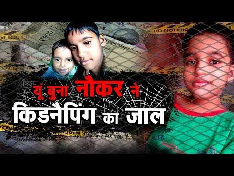 SULTANPUR : नमक हराम नौकर ने किया मालिक के बेटे का क़त्ल | NTTV BHARAT