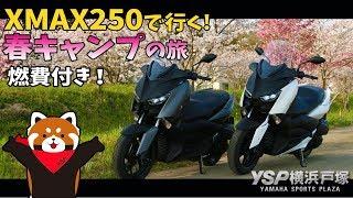 XMAXで行く!春キャンプの旅燃費付きbyYSP横浜戸塚