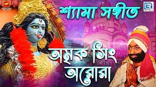 আমার সর্ব অঙ্গে  লিখে দিও | Amar Sarba Ange | Shyama Sangeet | Amrik Singh Arora | Bengali Song