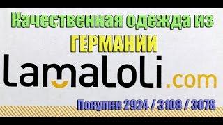 Lamaloli / Одежда оптом и в розницу из Германии(, 2015-04-26T00:04:55.000Z)