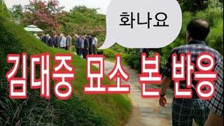 김대중 묘소를 본 시민의 반응 Feat.쇠말뚝