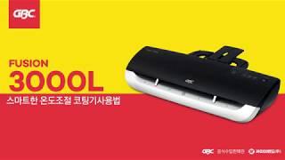 카피어랜드 코팅기/GBC FUSION 3000L A4 …